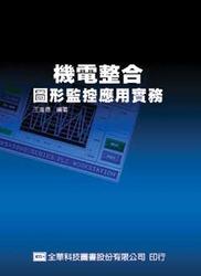 機電整合─圖形監控應用實務-cover