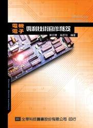 電機電子專利技術寫作密笈-cover