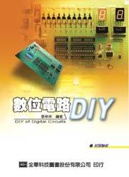 數位電路 DIY-cover