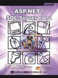 ASP.NET 與 SQL Server 應用實務-cover