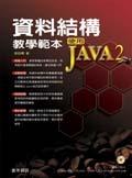 資料結構教學範本-使用 Java 2-cover