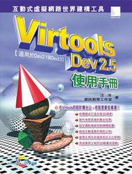 Virtools Dev 2.5 使用手冊-cover