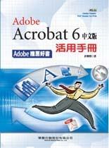 Adobe Acrobat 6 中文版活用手冊-cover