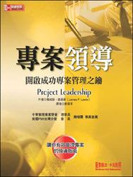 專案領導開啟成功專案管理之鑰 (Project Leadership)-cover