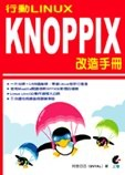 行動 Linux─KNOPPIX 改造手冊-cover