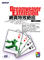 Dreamweaver Extension 網頁特效絕招-cover