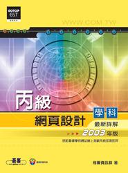 丙級網頁設計學科最新詳解(2003年版)-cover