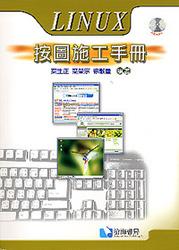 Linux 按圖施工手冊