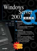 Windows Server 2003 實務經典-cover