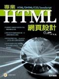專業 HTML 網頁設計-cover