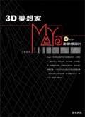 3D 夢想家 MAYA - 建模材質設計-cover
