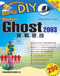 DIY 魔法學院 - Nortorn Ghost 2003 實戰密技-cover