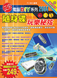 電腦 DIY 2004 - 隨身碟玩樂秘笈-cover