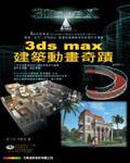 3ds Max 建築動畫奇蹟-cover