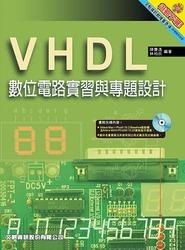 VHDL 數位電路實習與專題設計-cover