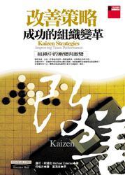 改善策略-成功的組織變革 (Kaizen strategies for successful organizational change)-cover