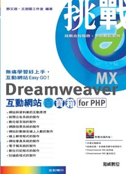 挑戰 Dreamweaver MX 互動網站百寶箱 for PHP-cover