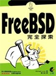 FreeBSD 完全探索 (Absolute BSD: The Ultimate Guide to FreeBSD)-cover
