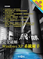 對不起,微軟 完全破解 Windows XP 系統秘辛-cover