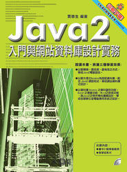 Java 2 入門與網站資料庫設計實務-cover