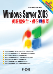 Windows Server 2003 伺服器安全、備份與復原-cover