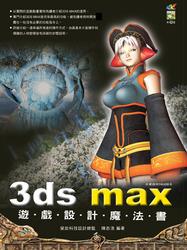 3ds max 遊戲設計魔法書 <適用5和6版本>-cover