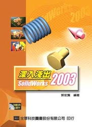 深入淺出 SolidWorks 2003-cover