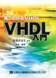 VHDL 入門-cover