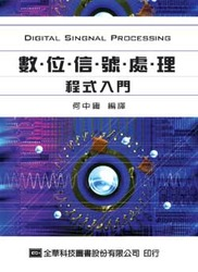 數位信號處理程式入門 (Digital Signal Processing)-cover