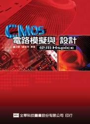 CMOS 電路模擬與設計─使用 Hspice-cover