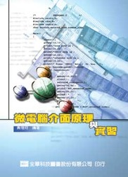 微電腦介面原理與實習-cover