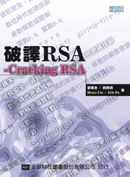 破譯 RSA-Cracking RSA-cover