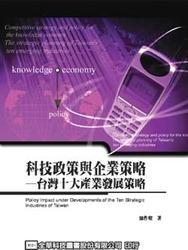 科技政策與企業策略─台灣十大產業發展策略