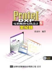 Protel DXP 電腦輔助電路設計─全紀錄 (上)-cover