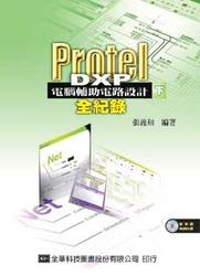 Protel DXP 電腦輔助電路設計─全紀錄 (下)-cover