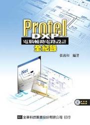 Protel DXP 電腦輔助電路設計─全紀錄-cover