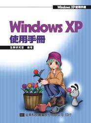 Windows XP 使用手冊-cover