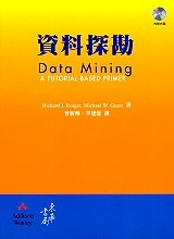 資料探勘 (Data Mining: A Tutorial Based Primer)-cover