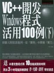 邁向編程大師之路III部曲 之 VC++ 開發 Windows 程式活用100例(下)-cover