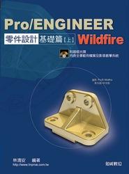 Pro/ENGINEER Wildfire 零件設計基礎篇(上)-cover