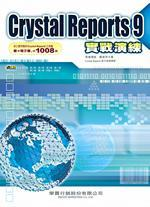 Crystal Reports 9 實戰演練-cover