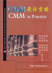 CMM 最佳實務 (CMM in Practice: Processes for Executing Software Projects at infosys)-cover