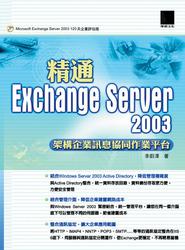 精通 Exchange 2003 Server 架構企業訊息協同作業平台-cover