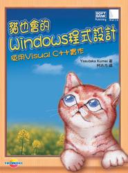 貓也會的 Windows 程式設計─使用 Visual C++ 實作-cover