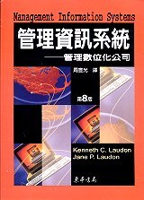 管理資訊系統─管理數位化公司 (Management Information Systems: Managing the Digital Firm, 8/e)-cover