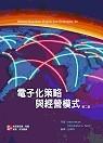 電子化策略與經營模式 (Internet Business Models and Strategies, 2/e)-cover