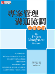 專案管理溝通協調工作手冊 (The Project Management Workbook)-cover