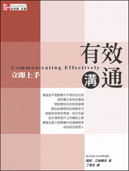 有效溝通立即上手 (Communicating Effectively)-cover