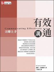 有效溝通立即上手 (Communicating Effectively)-cover