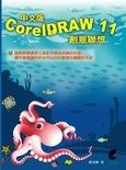 CorelDraw 11 中文版創意聯想-cover